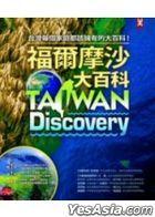 Fu Er Mo Sha Da Bai KeTaiwan Discovery