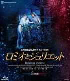Musical 'Romeo and Juliet' by Takarazuka Star Troupe at Takarazuka Dai Gekijo Koen B Nittei Ban (Blu-ray) (Japan Version)