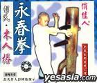 Yong Chun Quan Peng Shi - Mu Ren Chun (VCD) (China Version)
