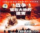 戰爭留在大地的遺害 (VCD) (中國版)