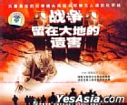 War (VCD) (China Version)