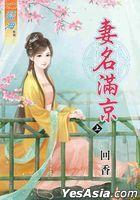 妻名滿京 上