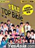 Taiwan Stars TOP Bible Version 2