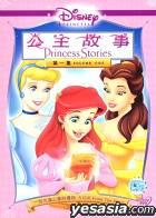 Princess Stories (Vol.1)