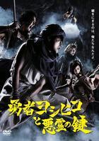 Yusha Yoshihiko to Akuryo no Kagi DVD Box (DVD)(Japan Version)
