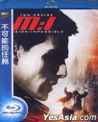 Mission Impossible (1996) (Blu-ray) (Taiwan Version)