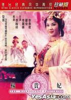 The Magnificent Concubine (DVD) (China Version)