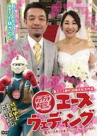 Denace Wedding (DVD) (Japan Version)