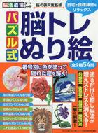 pazurushiki noutore nurie jitaku de jiritsu shinkei o riratsukusu noukatsu doujiyou supeshiyaru wakasa yume mutsuku 152 wakasa yume MOOK 152