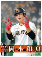 Okamoto Kazuma (Yomiuri Giants) 2021 Calendar (Japan Version)