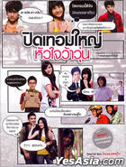 Hormones (DVD) (Special Box Edition) (Thailand Version)