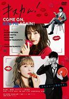 Kiss Cam! (DVD)(Japan Version)