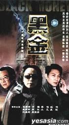 黑金 (20集) (中国版)