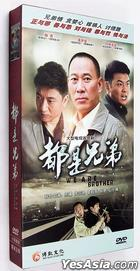 We Are Brother (DVD) (End) (China Version)