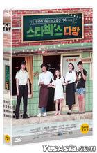 Bittersweet Brew (DVD) (Korea Version)