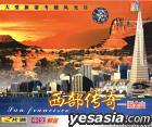 Da Xing Lu You Zhuan Ti Feng Guang Pian Xi Bu Chuan Qi - Jiu Jin Shan (VCD) (China Version)