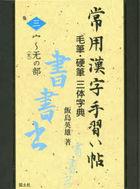 常用漢字手習い帖 毛筆・硬筆三体字典 3
