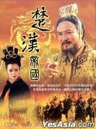 Chu Han Di Guo (XDVD) (End) (Taiwan version)