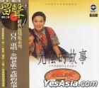 Jin Pai Lao Ge 4 Guang Yin De Gu Shi (Reissue Version)
