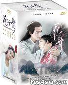 花千骨 (2015) (DVD) (1-50集) (完) (台湾版)