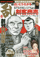 Comic Ran 13827-08 2020