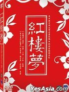 The Dream Of The Red Chamber Boxset (DVD) (Taiwan Version)