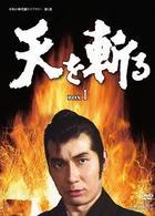 TEN WO KIRU DVD-BOX 1 (Japan Version)