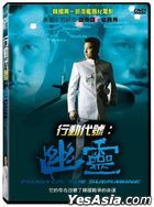 Phantom: The Submarine (1999) (DVD) (Taiwan Version)