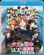 Girls und Panzer der Film (2015) (Blu-ray) (Hong Kong Version)