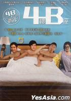 4 Lou B Zuo (DVD) (Taiwan Version)