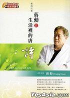 Mei De Chen Si : Jiang Xun Tan Sheng Huo Li De Tang Shi(2CD)