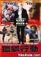 The Hunting Party (DVD) (Hong Kong Version)