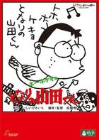 My Neighbors The Yamadas (DVD) (English Subtitled)(Japan Version)