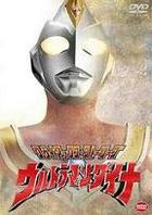 Climax Stories Ultraman Dina (DVD) (日本版)