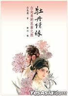 Mu Dan Qing Yuan _ _ Bai Xian Yong De Kun Qu Zhi Lu