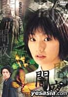 Terrors Manabe Kawori - Darkness (DVD) (Japan Version)