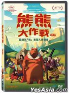 The Bears' Famous Invasion of Sicily (2019) (DVD) (Taiwan Version)