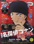 Animedia 2021 June