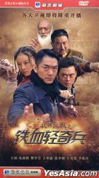 Tie Xie Qing Qi Bing (H-DVD) (End) (China Version)