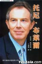 Tuo Ni‧ Bu Lai Er -- Zheng Zhi Qian Feng Yi Cong