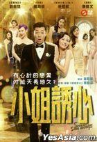 小姐诱心 (2015) (DVD) (台湾版)
