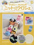 Disney TsumTsum Knit & Crochet 33584-02/24 2021