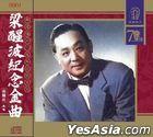 Liang Xing Bo Ji Nian Jin Qu