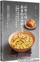 Hao Xiang Chi Wo ! Yan Mai Mei Wei Xin Chi Fa : You Xian You Tian Huan You Ling Shi ! Zen Mo Du Chi Bu Ni De70 Dao Liao Li