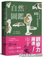 Zi Ran Tu Jian: Zou Ru Da Zi Ran De600 Zhong Dong Zhi Wu Guan Cha Shu