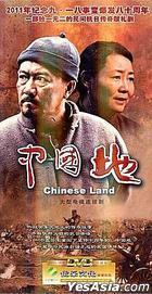 Chinese Land (H-DVD) (End) (China Version)