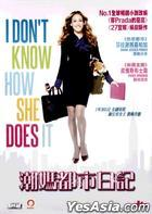 I Don't Know How She Does It (2011) (DVD) (Hong Kong Version)