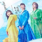 Shitsuren, Arigato [Type A] (SINGLE+DVD) (First Press Limited Edition) (Japan Version)