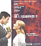 Scoop (VCD) (Hong Kong Version)