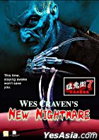 Wes Craven's New Nightmare (DVD) (Hong Kong Version)